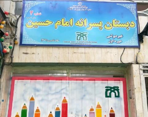 جشن بازگشايي مدارس