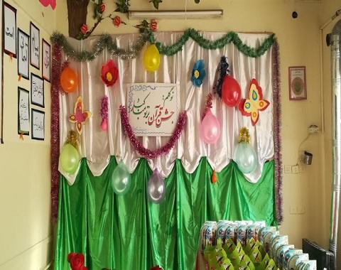 برگزاری مراسم جشن قرآن پایه اول به صورت مجازی