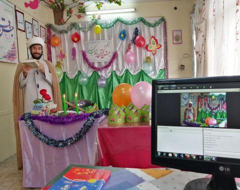 جشن قرآن کلاس اول دو به صورت مجازی و آنلاین